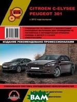 Peugeot 301 / Citroen C-Elysee с 2012 с бензиновыми EB2 (1,2), TU5 (1,6) и дизельным DV6TED (1,6) двигателями. Руководство по ремонту и техническому