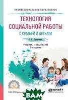 Коряковцева О.А. Технология социальной работы с семьей и детьми. Учебник и практикум для СПО