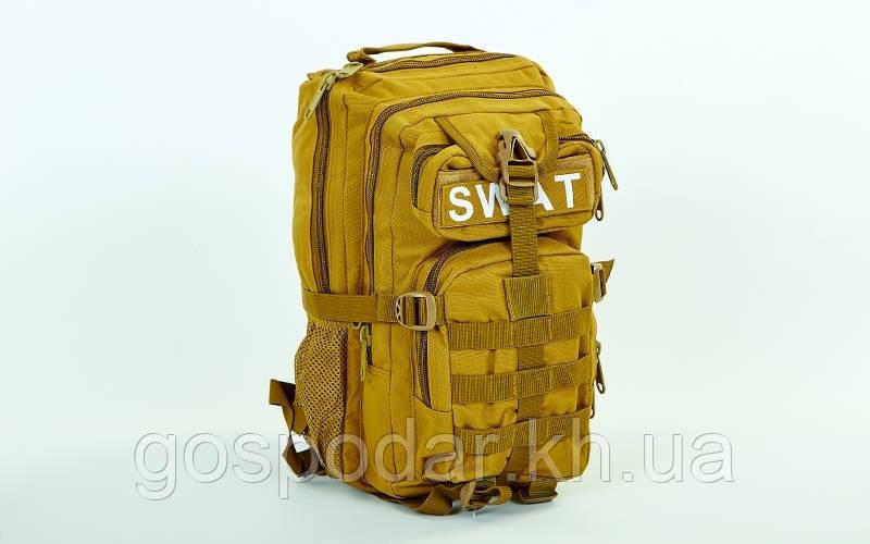 Рюкзак тактический SWAT (койот)