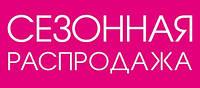 """Старт скидок на коллекцию """"Зима 2015"""""""
