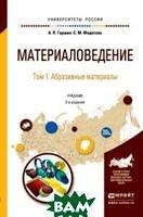 Гаршин А.П. Материаловедение в 3-х томах. Том 1. Абразивные материалы. Учебник для академического бакалавриата