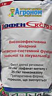 Фунгицид Тиофен Экстра (Топсин+ Топаз) 1 кг, Химагромаркетинг