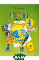 Матвеева Елена Ивановна Литературное чтение. Учебник для 4 класса начальной школы. В 2-х книгах. Книга 1
