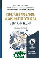 Антонова Н.В. Консультирование и коучинг персонала в организации. Учебник и практикум для бакалавриата и магистратуры