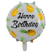 Фольгированный шар Happy Birthday Ананас желтый, 45*45 см