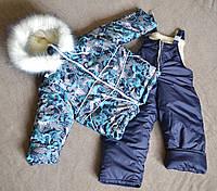 Зимний детский комбинезон для мальчика комплект куртка со штанами