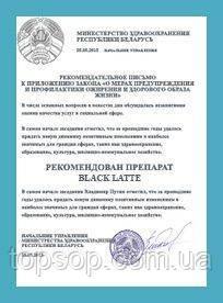 купить блэк латте в украине