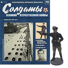 Солдати Великої Вітчизняної Війни (Eaglemoss) №152 - Офіцер АБТВ, 1940-1941 рр. (1:32)