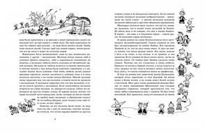 Приключения Незнайки и его друзей Носов, фото 2