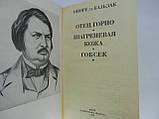 Бальзак О. де. Отец Горио. Шагреневая кожа. Гобсек (б/у)., фото 6