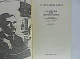 Конан Дойль А. Оповідання про Шерлока Холмса (б/у)., фото 5