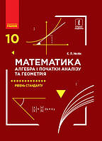 МАТЕМАТИКА 10 кл. Підручник. Алгебра і початки аналізу та геометрія. Рівень стандарту (Укр) Нелін НОВЕ ВИДАННЯ