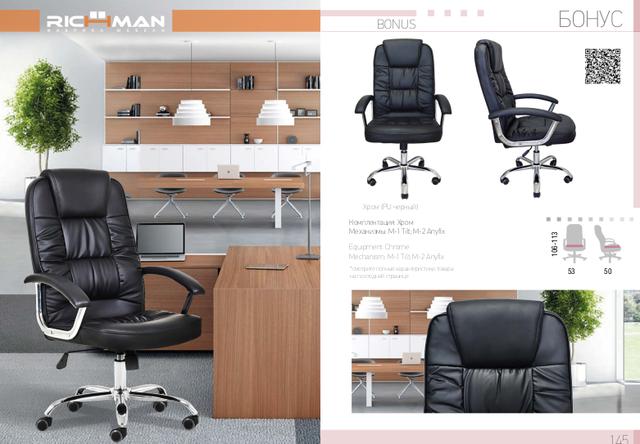 Комьютерное кресло Bonus Richman черный кожзам в интерьере офиса