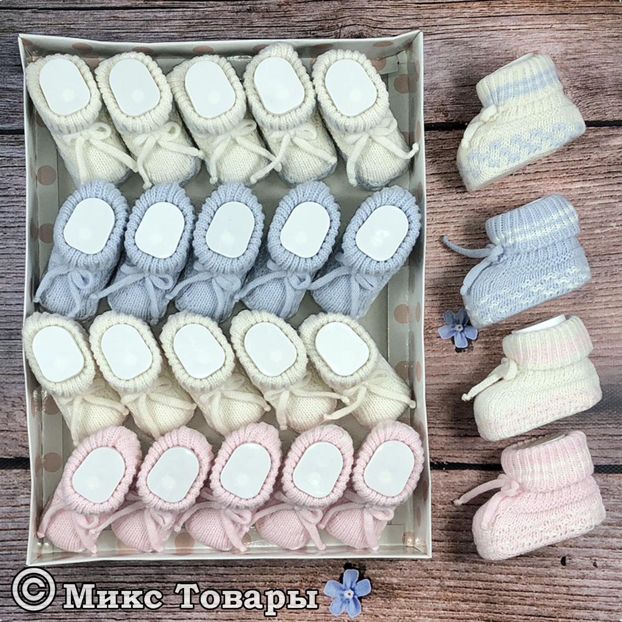 Вязанные пинетки для малышей Размер: 3- 6 месяцев (12 шт в упаковке) (7541)
