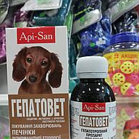 Гепатовет 50 мл (Api-San, Россия) лечение заболеваний печени разной этиологии у собак