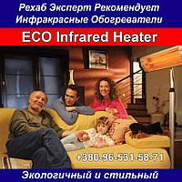 Инфракрасный Обогреватель ЕСО-С/23 Мощность 2300 Вт