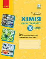 Хімія. Зошит. 10 кл. для хім. експ. та розрах. задач (Григорович, Черевань) Рівень стандарту. НОВЕ ВИДАННЯ