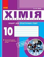 Хімія. Зошит. 10 кл. для л/п.роб. Профільний рівень (Укр) НОВА ПРОГРАМА