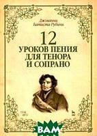 Рубини Джованни Батиста 12 уроков пения для тенора и сопрано. Учебное пособие