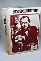 """Книга: """"Достоевский и театр"""", сборник статей"""