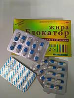 Новинка! Блокатор Жира капсулы для похудения 10 капсул Лида Редуксин