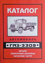 АВТОМОБІЛЬ • ГАЗ-3309 • КАТАЛОГ деталі складальні одиниці запасні частини