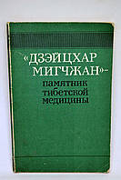 "Книга: ""Дзэйцхар Мигчжан""-памятник тибетской медицины"