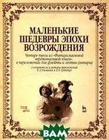 В. А. Каминик, Е. Е. Гринберг Маленькие шедевры эпохи возрождения. Четыре пьесы из `Фитцуильямовой верджинальной книги` в переложении для флейты и