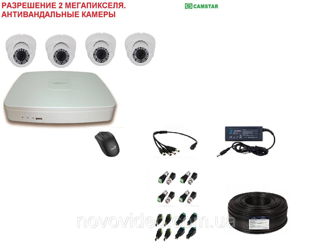 Комплект видеонаблюдения Camstar на 2 Мп для улицы и помещения