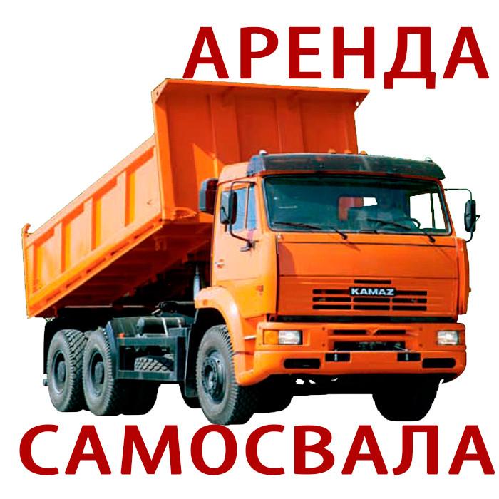 Самосвал Камаз