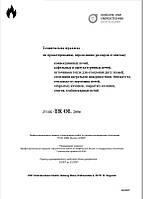 Trol 2006. Професійні правила будівельних робіт з печей і повітряного опалення