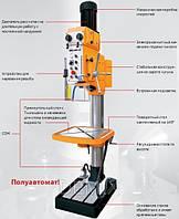 Сверлильный станок Drilling 45Е