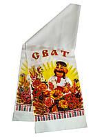Свадебный рушник Сват. Длина 2 м (габардин)