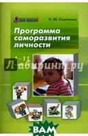 Соловьева Ольга Юрьевна Программа саморазвития личности. 1-11 классы