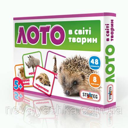 Настольная Игра Лото В мире животных Стратег STRATEG 160 000154