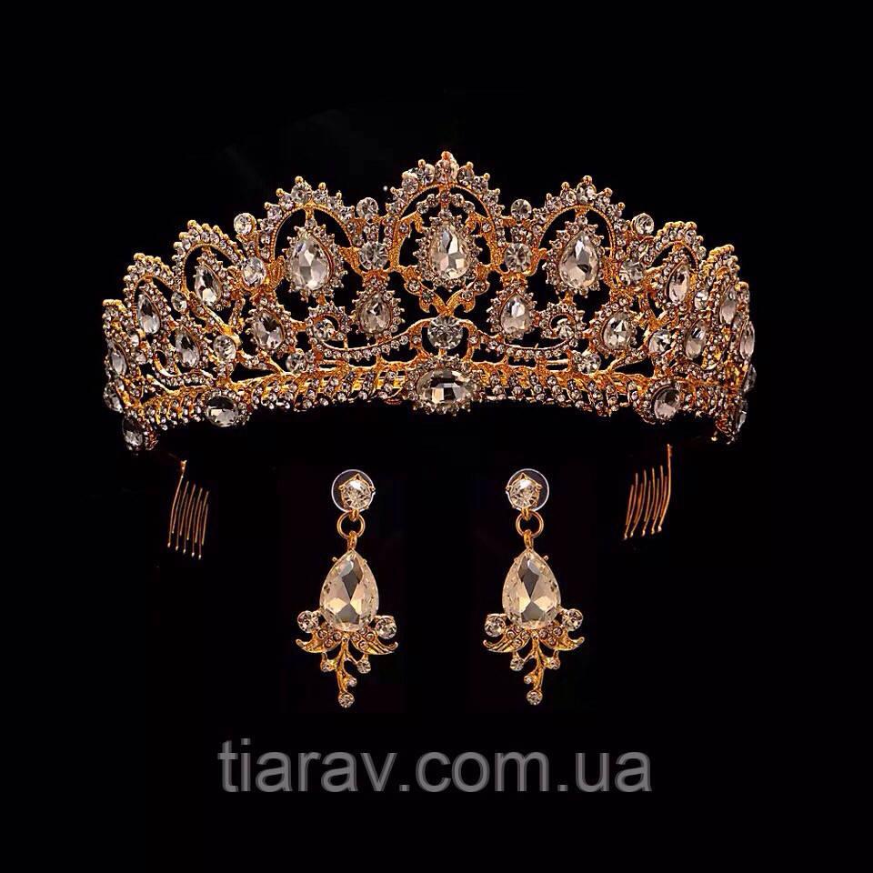 Діадема корона ЕЛІЗАБЕТ,набір діадема і сережки весільна біжутерія
