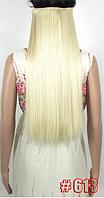 Накладная прядь на пяти клипсах-заколках, длина - 60 см, вес - 120 г, длинные прямые волосы, цвет - №613