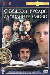 DVD-фільм Про бідного гусара замовте слово (Крупний план) Повна реставрація зображення і звуку! (СРСР)