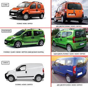 Кузовные запчасти для Fiat Qubo 2008-