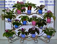 Фиалка-2, подставка для цветов на 13 чаш