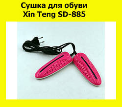 Сушка для обуви Xin Teng SD-885