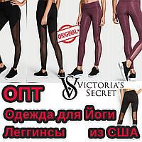 ОПТ Лосины Леггинсы Victoria's Secret Йога - одежда Виктория Сикрет оригинал, фото 1