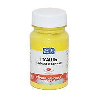 Гуашь МАСТЕР-КЛАСС №207 стронциановый жёлтый, банка 100мл (4607010581336)
