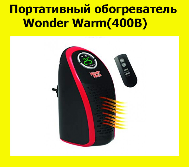Портативный обогреватель Wonder Warm(400B)