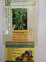 Семена Огурец самоопыляющийся Каприкорн F1,  250  семян Yuksel seeds