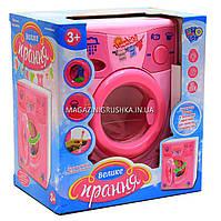 Детская игрушечная Стиральная машина «Большая стирка» арт.2027