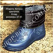 Женские ботики оптом. 37-41рр. Модель Паяс ботики цветочек