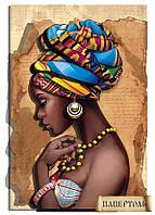 """РТ150058 Набор для создания объемной картины из бумаги (папертоль) """"Африканка 1"""""""