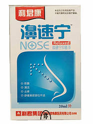 Спрей для носа NOSE Relaxed, от простуды и насморка, 19 мл