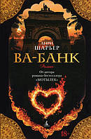 Ва-Банк. Анри Шарьер. The Big Book. Азбука-Аттикус